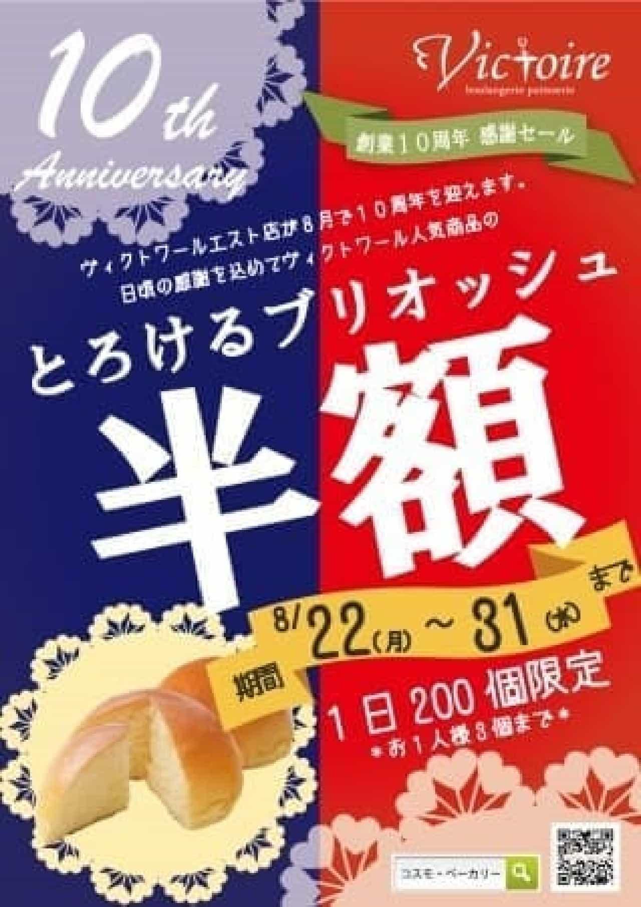 ヴィクトワール大阪心斎橋 とろけるブリオッシュ半額キャンペーン
