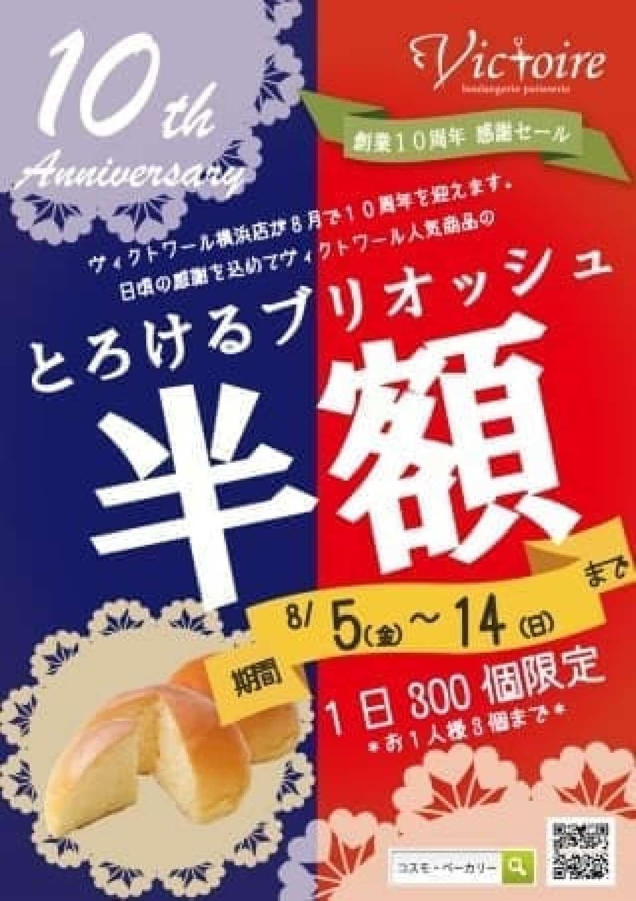 ヴィクトワール横浜 とろけるブリオッシュ半額キャンペーン