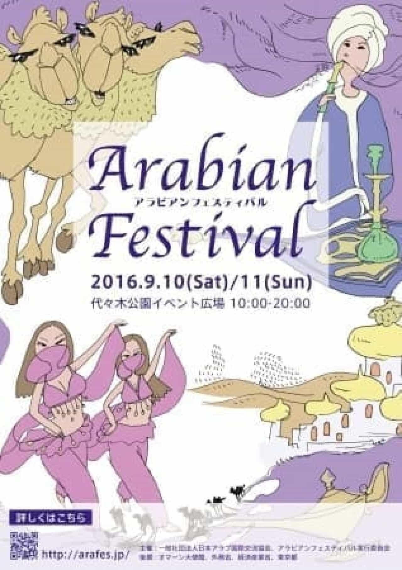 アラビアンフェスティバル