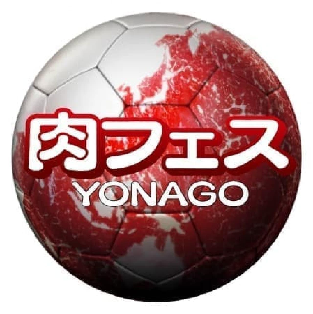鳥取・米子で 「肉フェス YONAGO 2016」開催