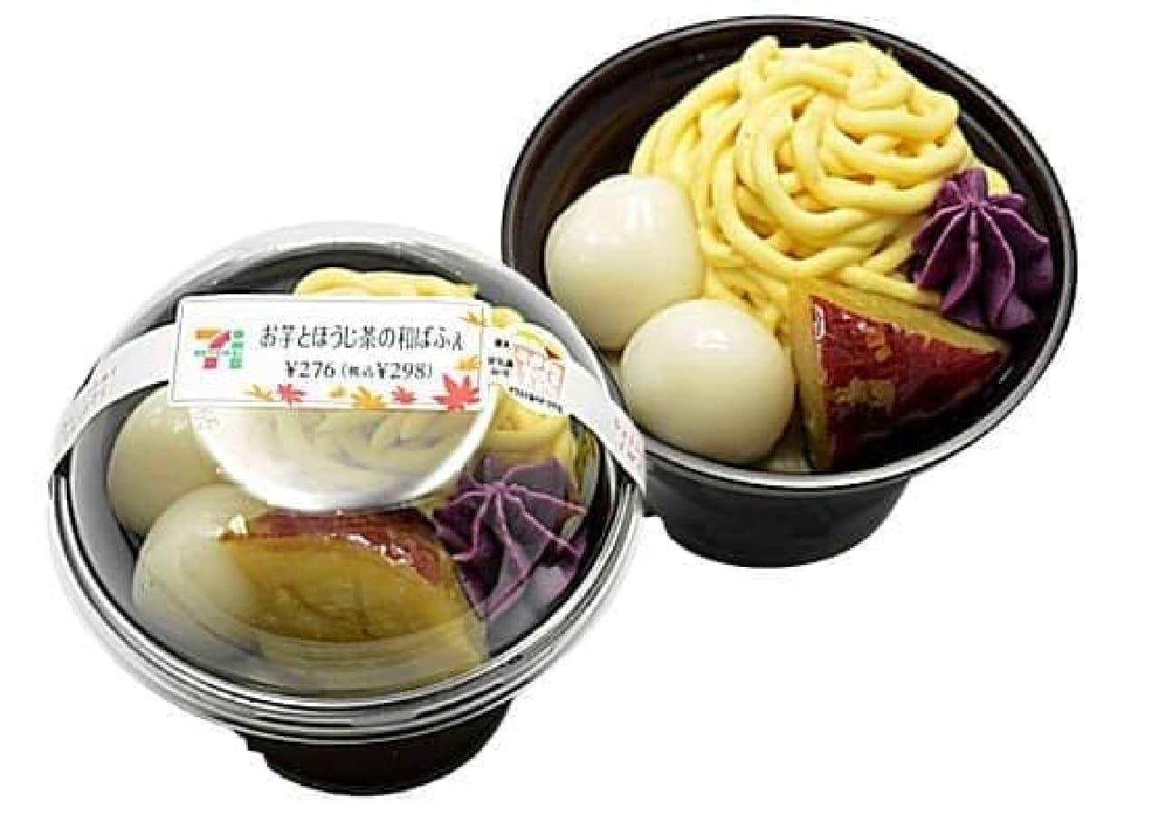 セブン「お芋とほうじ茶の和ぱふぇ」