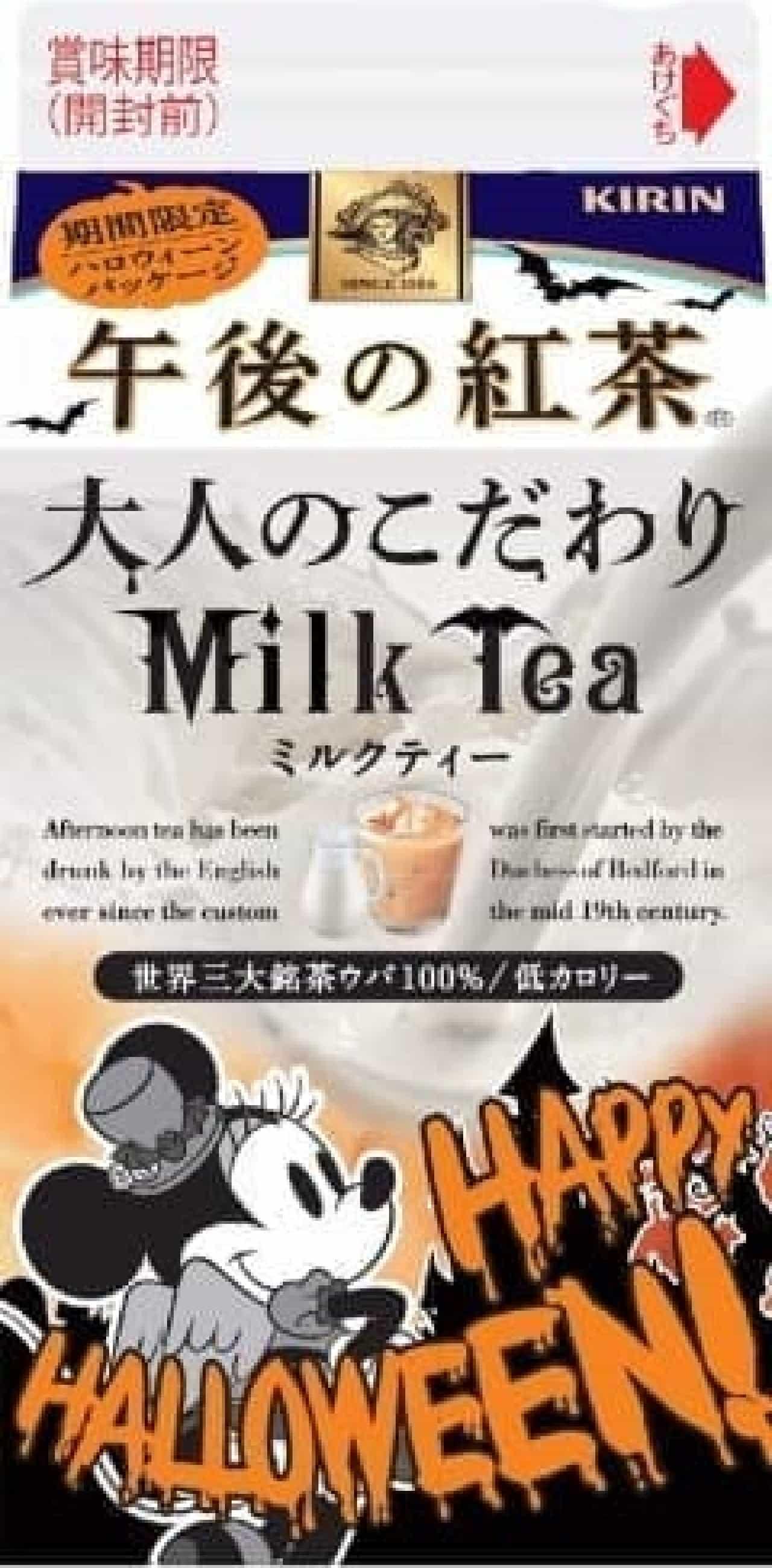 キリン 午後の紅茶 大人のこだわりミルクティー