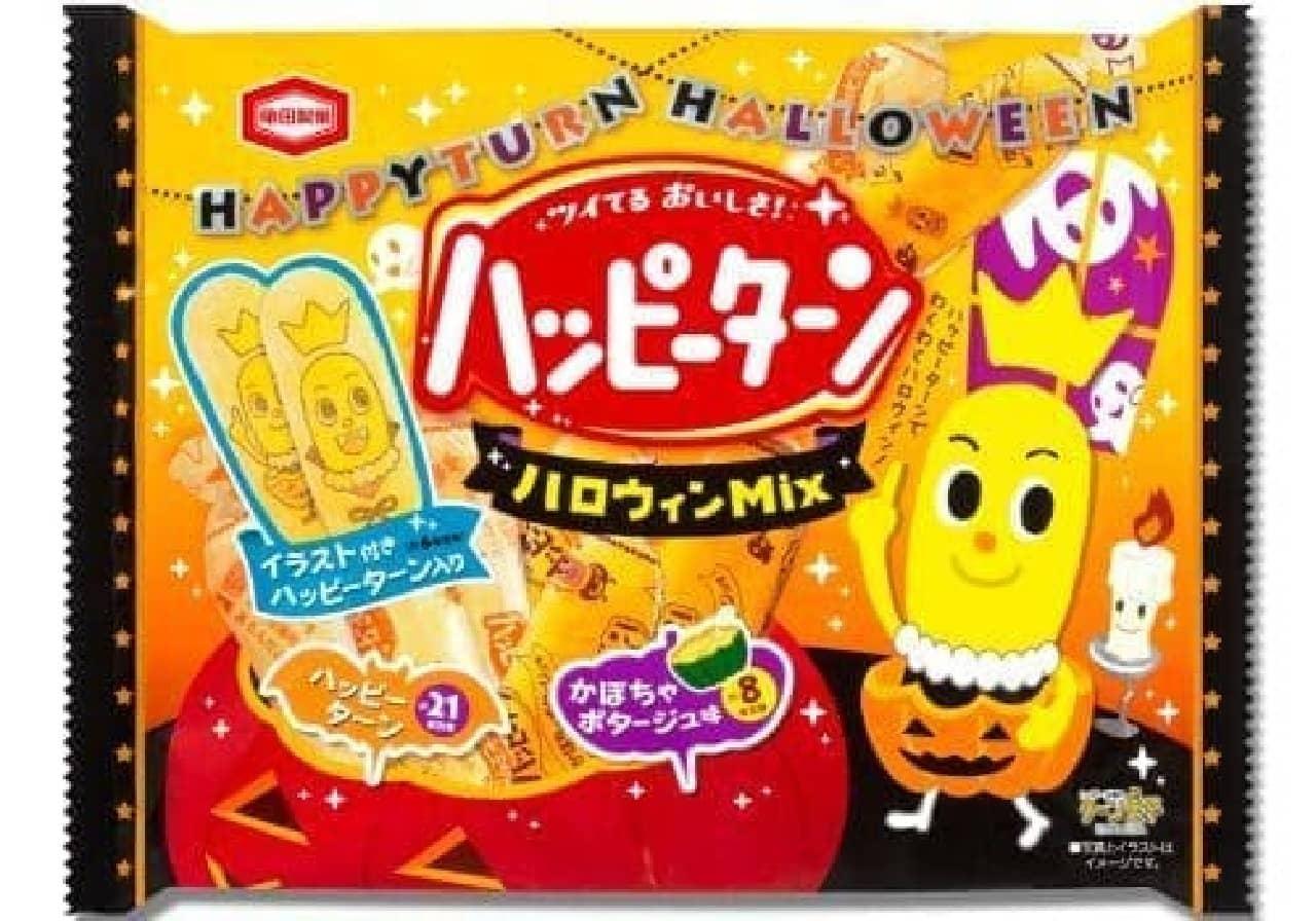 亀田製菓「138g ハッピーターン ハロウィンMix」