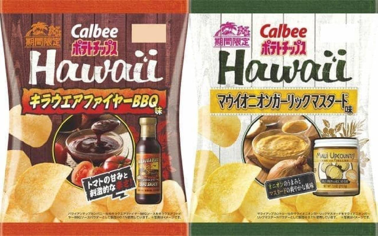カルビー「ポテトチップス キラウエアファイヤーBBQ味」「同 マウイオニオンガーリックマスタード味」