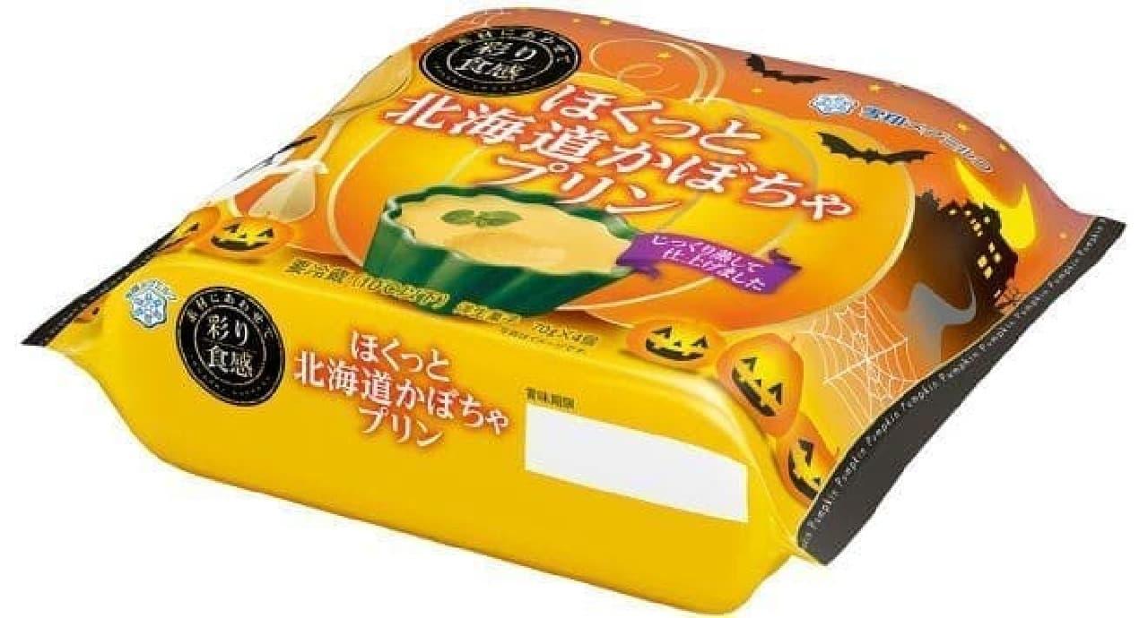 雪印メグミルク「彩り食感 ほくっと北海道かぼちゃプリン」