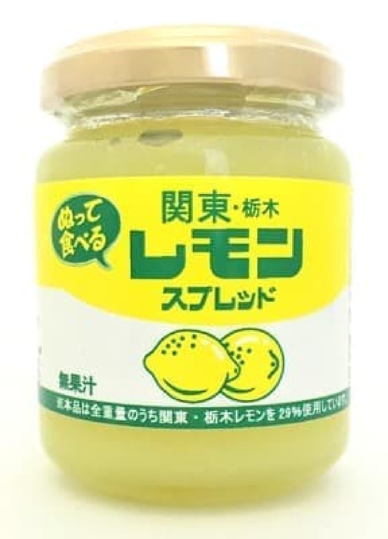 関東・栃木レモンスプレッド