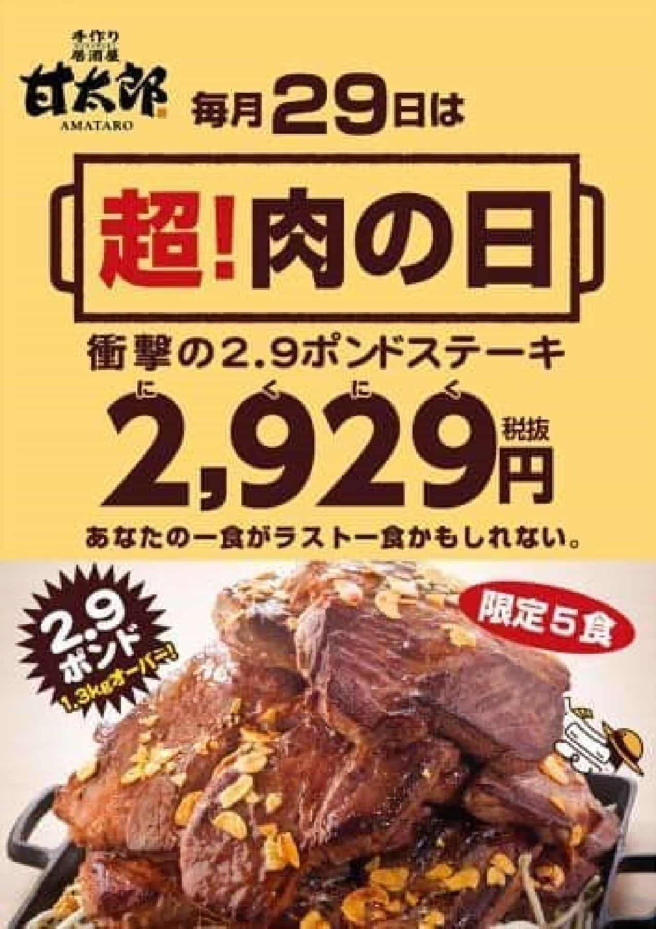 甘太郎「超!肉の日」