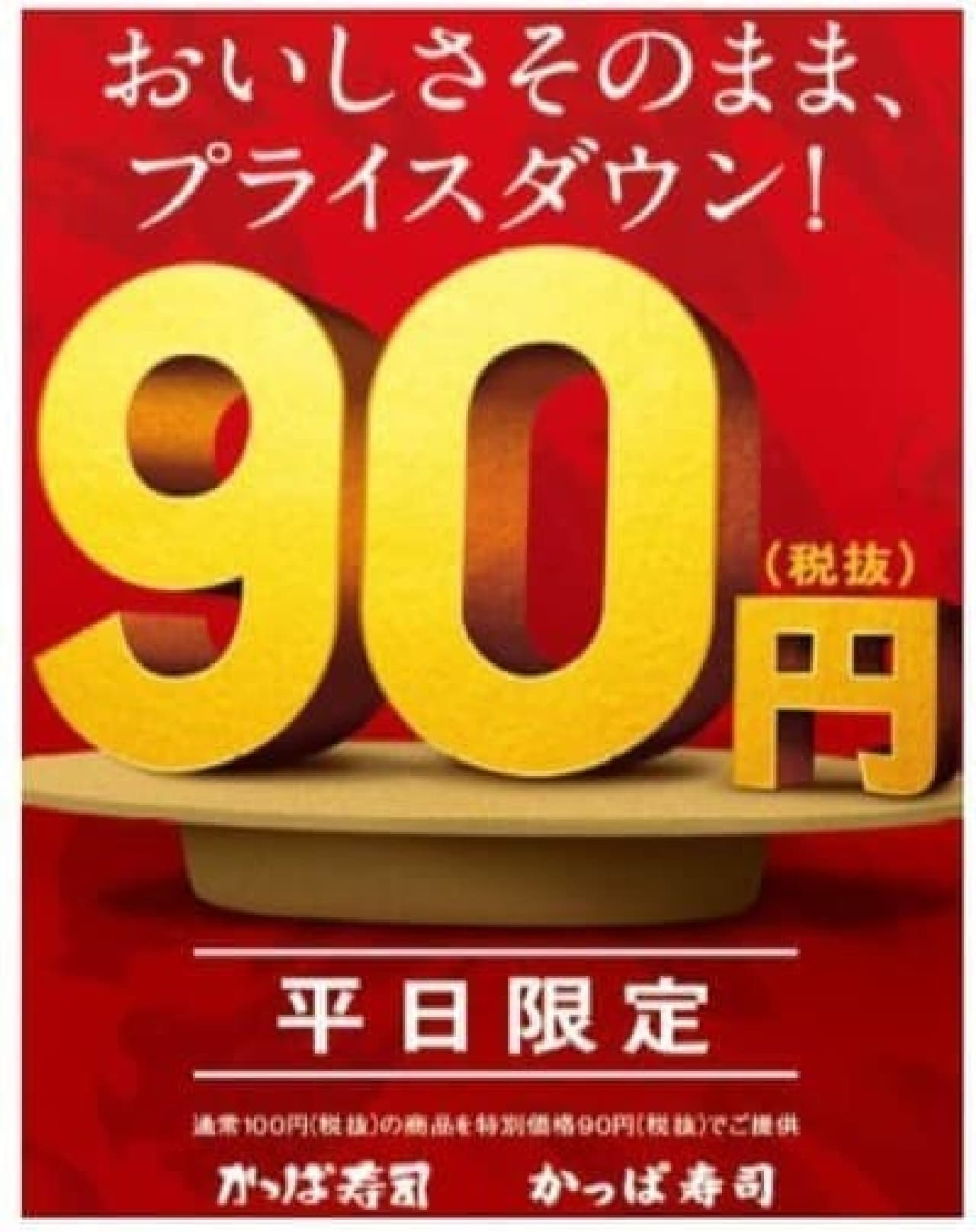 かっぱ寿司「平日一皿90円キャンペーン」