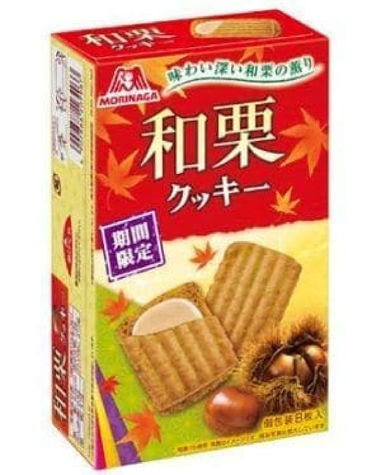 森永製菓「和栗クッキー」