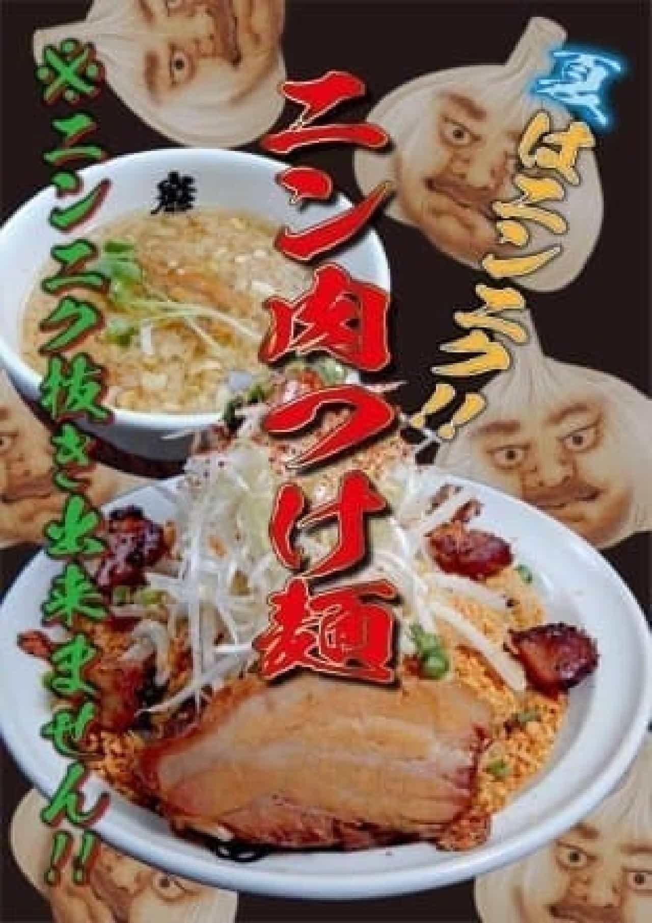 麺屋武蔵「巌虎」の「ニンニクつけ麺」ポップ