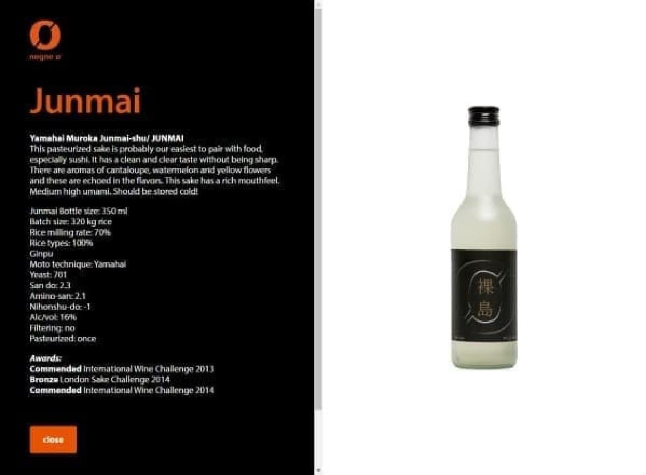Nogne Oの「sake」商品ページ