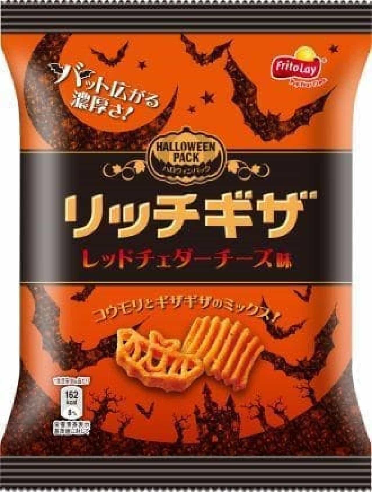 ジャパンフリトレー「リッチギザ ハロウィンパック レッドチェダーチーズ味」