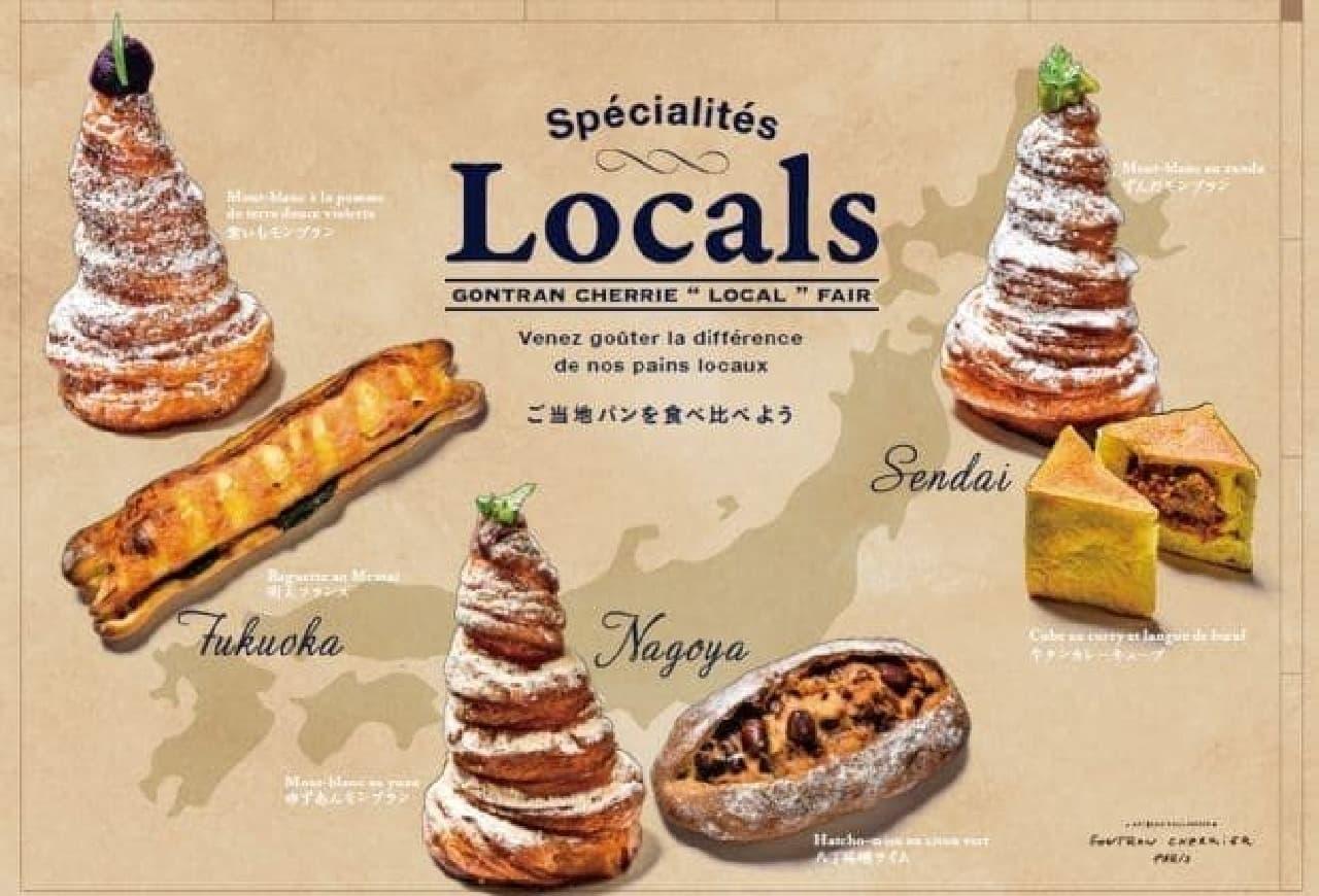 ゴントラン シェリエ「Specialites locals」フェア