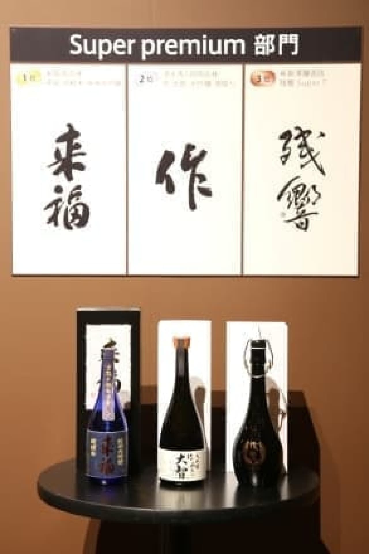 SAKE COMPETITION 2016 Super Premium部門受賞銘柄