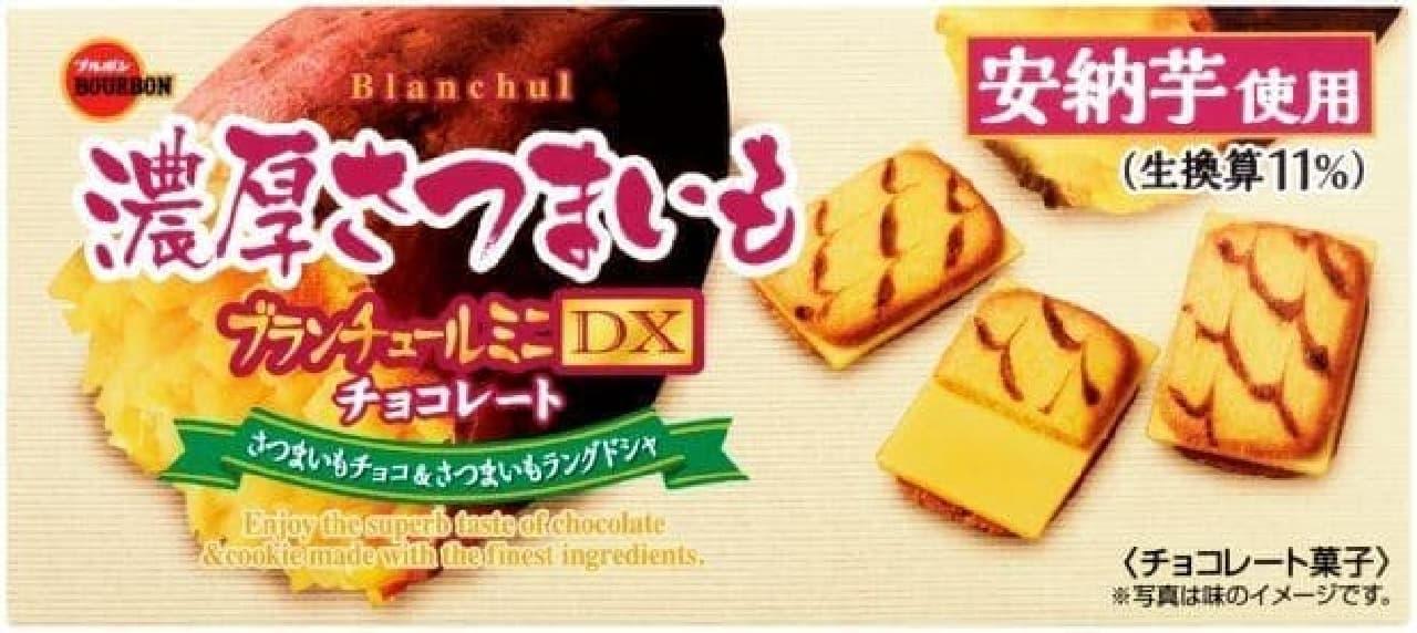 ブルボン「ブランチュールミニDX濃厚さつまいもチョコレート」