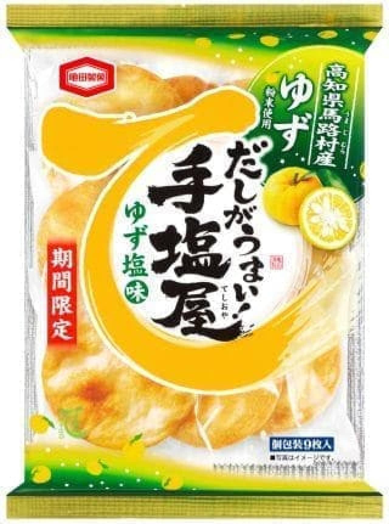 亀田製菓「9枚 手塩屋 ゆず塩味」