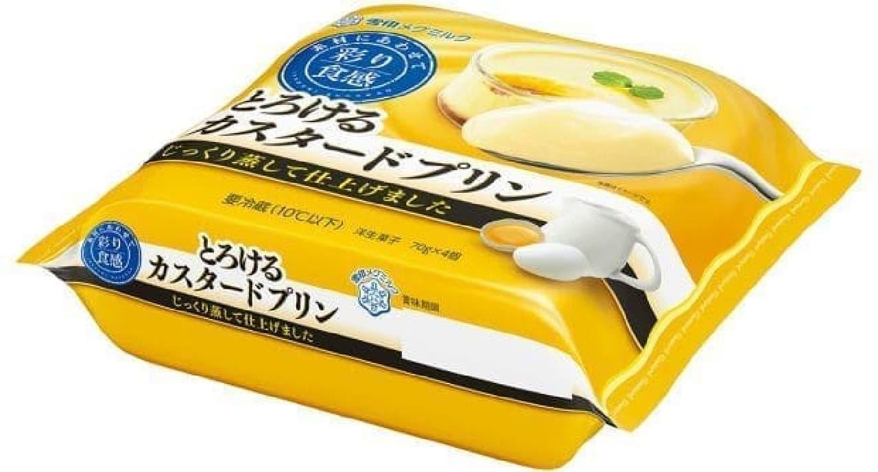 雪印メグミルク「彩り食感 とろけるカスタードプリン」