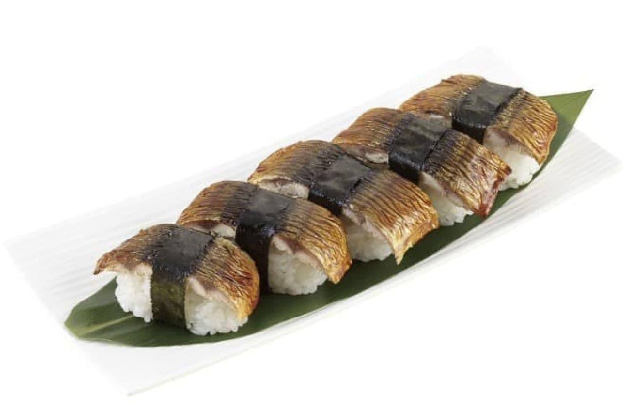 サークルKサンクス「見登利寿司監修 とろさんま炙り焼寿司」