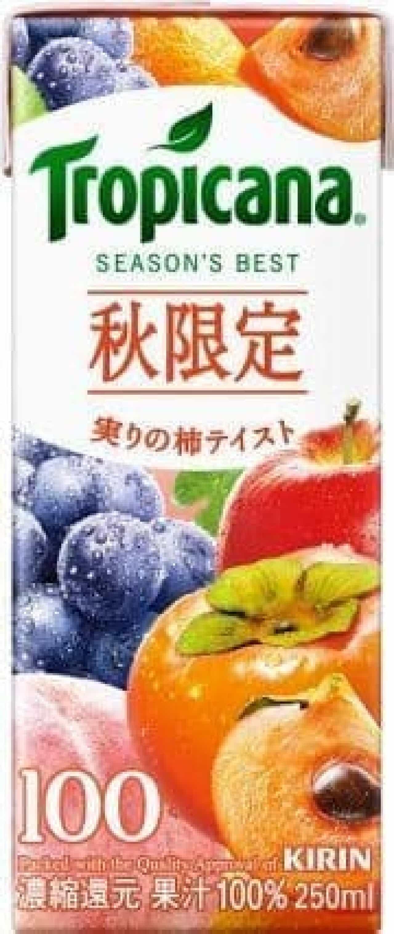 キリン・トロピカーナ「トロピカーナ シーズンズ・ベスト 実りの柿テイスト」