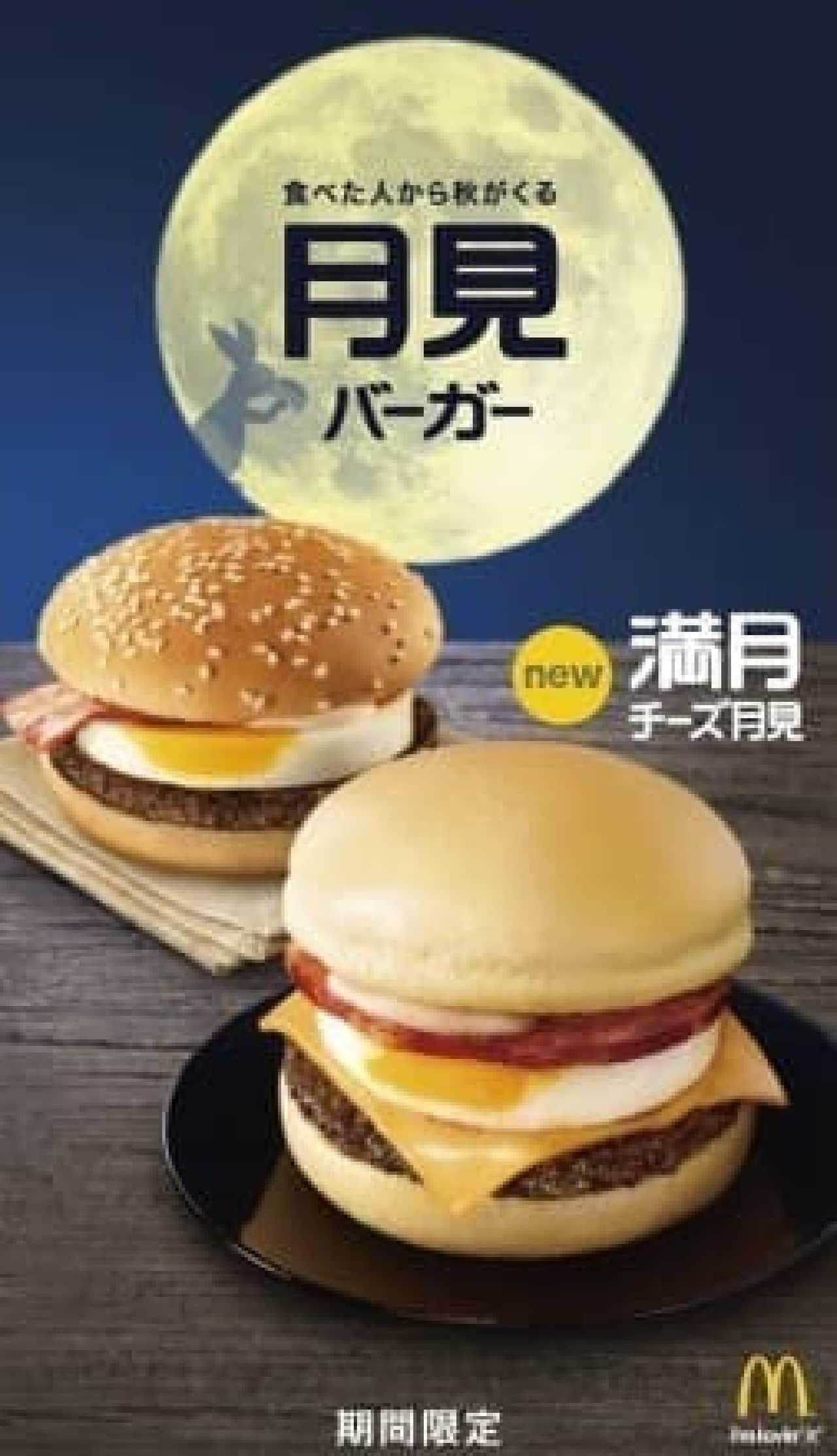 マクドナルド「月見バーガー」イメージポスター