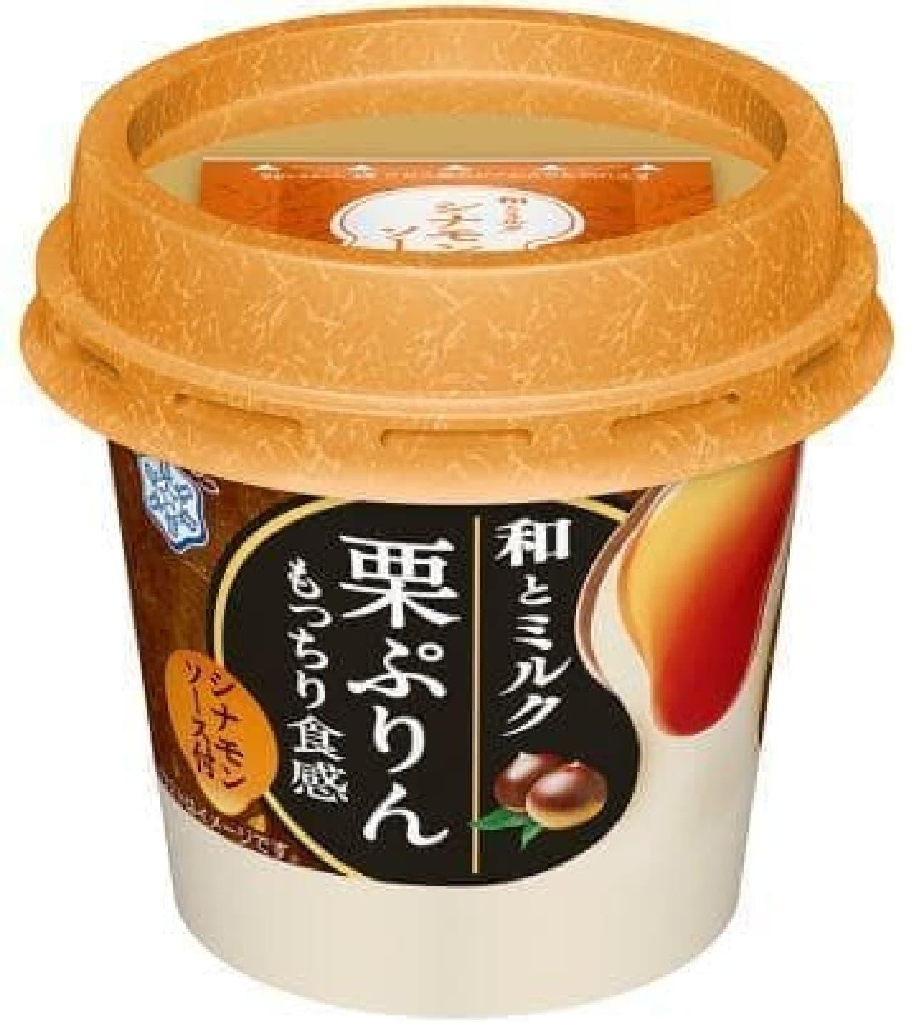 雪印メグミルク「和とミルク 栗ぷりん」
