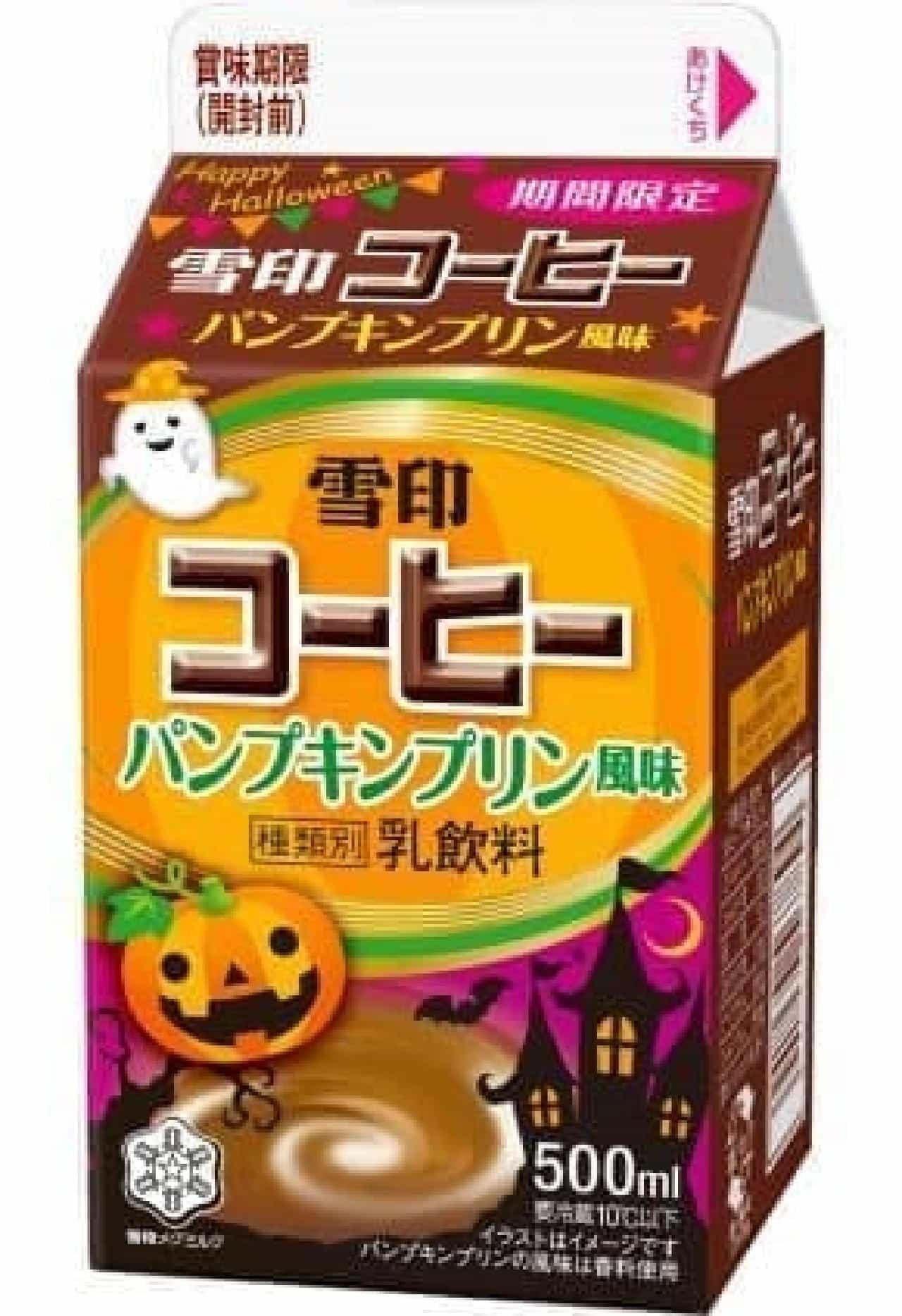 雪印メグミルク「雪印コーヒー パンプキンプリン風味」