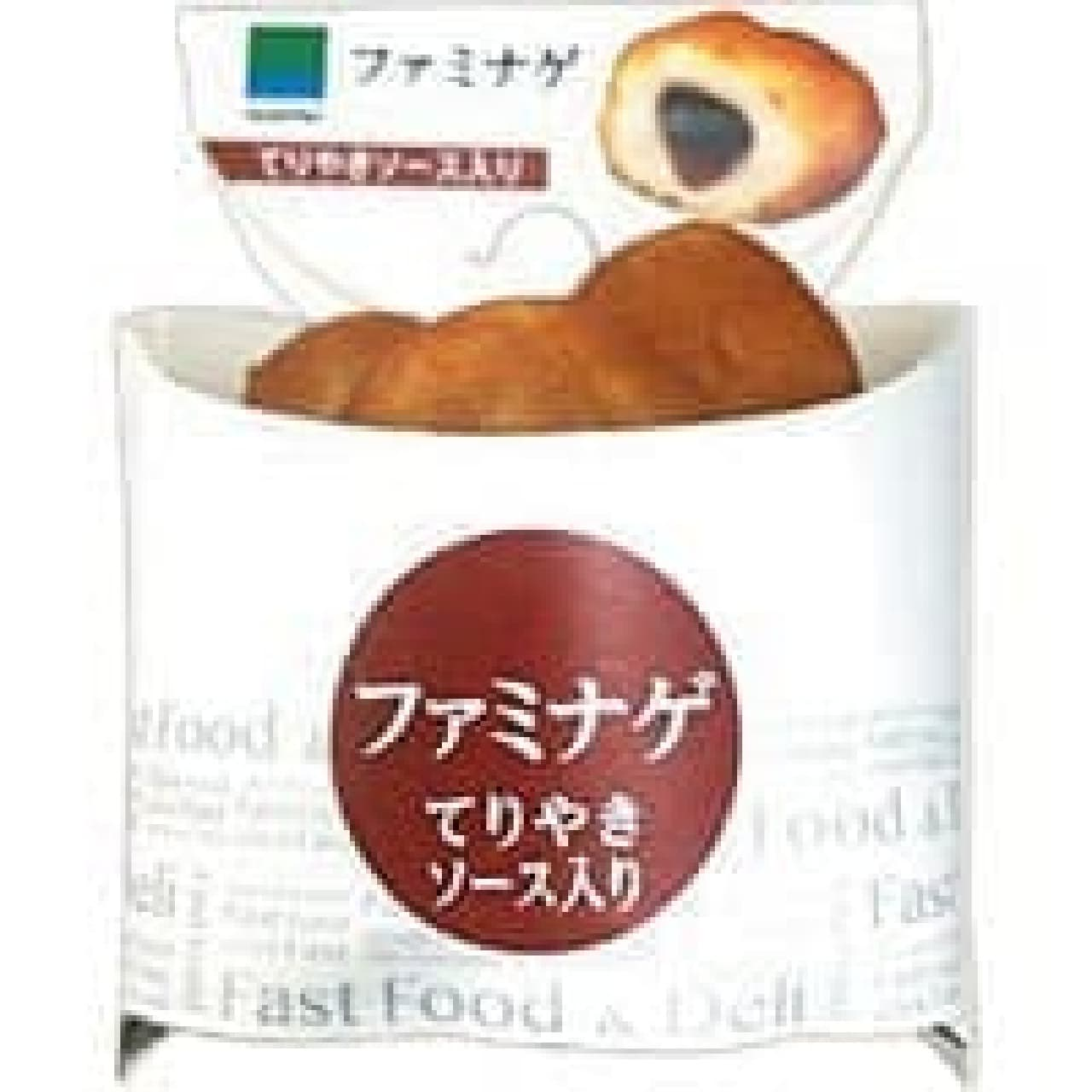 ファミナゲ(てりやきソース入り)