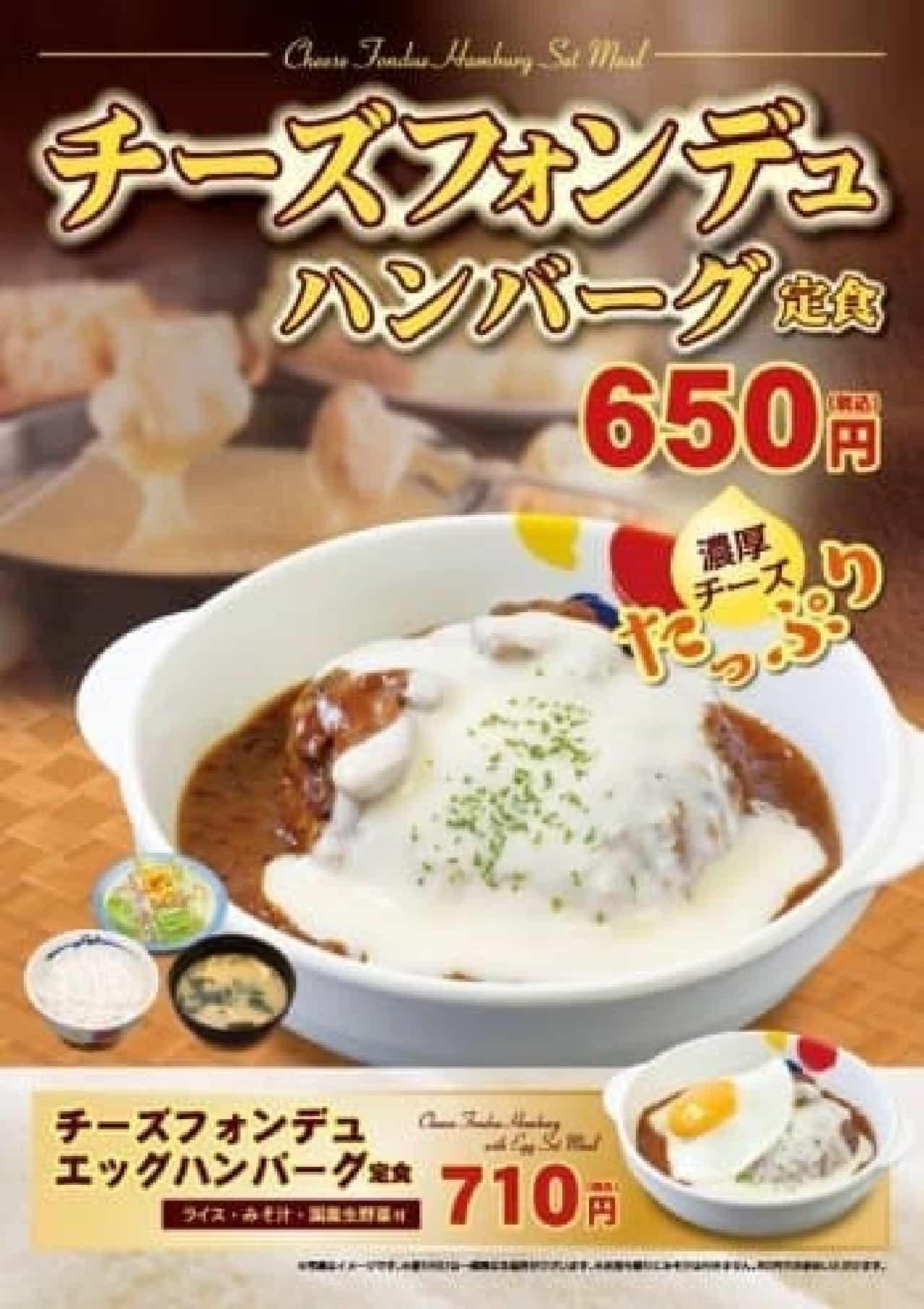 松屋「チーズフォンデュハンバーグ定食」
