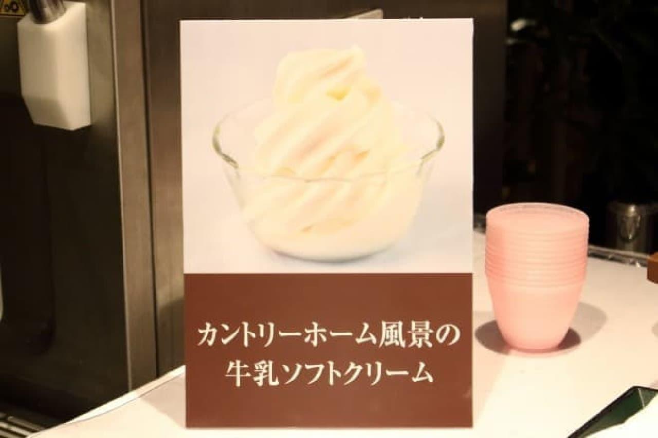 北海道ドームホテル、リラッサ、北海道フェアのソフトクリーム