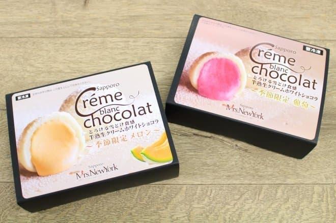 イトーヨーカドー「北海道フェア」半熟生クリームホワイトショコラ(メロン/ぶどう)
