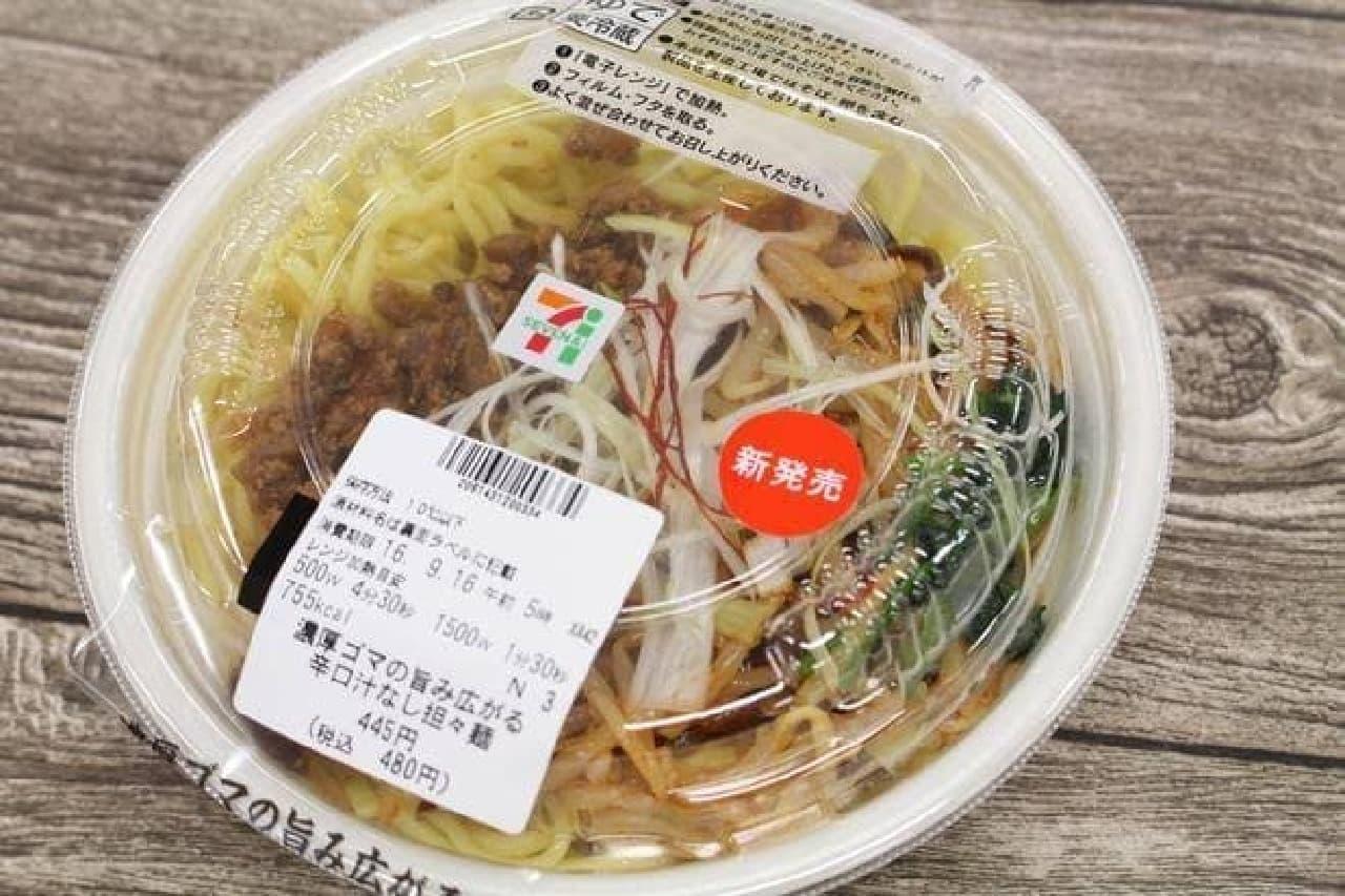 セブン 辛口汁なし担々麺
