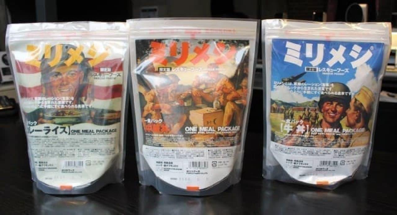 ミリメシ「カレーライス」「中華丼」「牛丼」