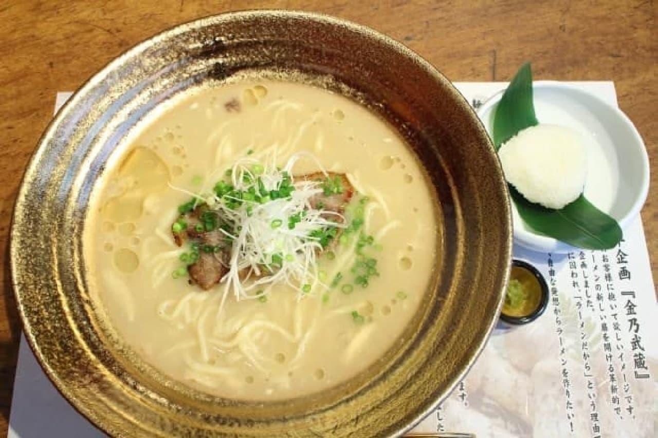 麺屋武蔵、金乃武蔵9「山の王様ら~麺」
