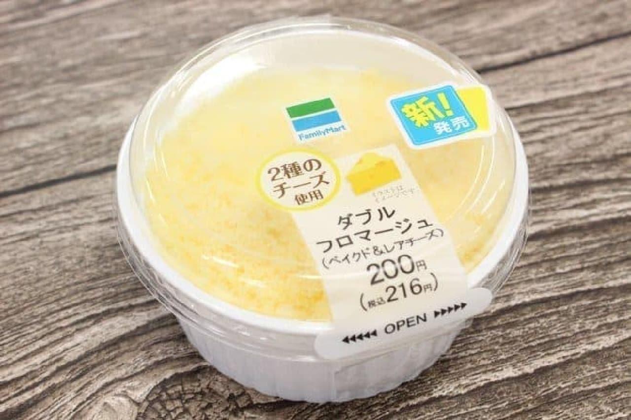 ファミマ「ダブルフロマージュ(ベイクド&レアチーズ)」
