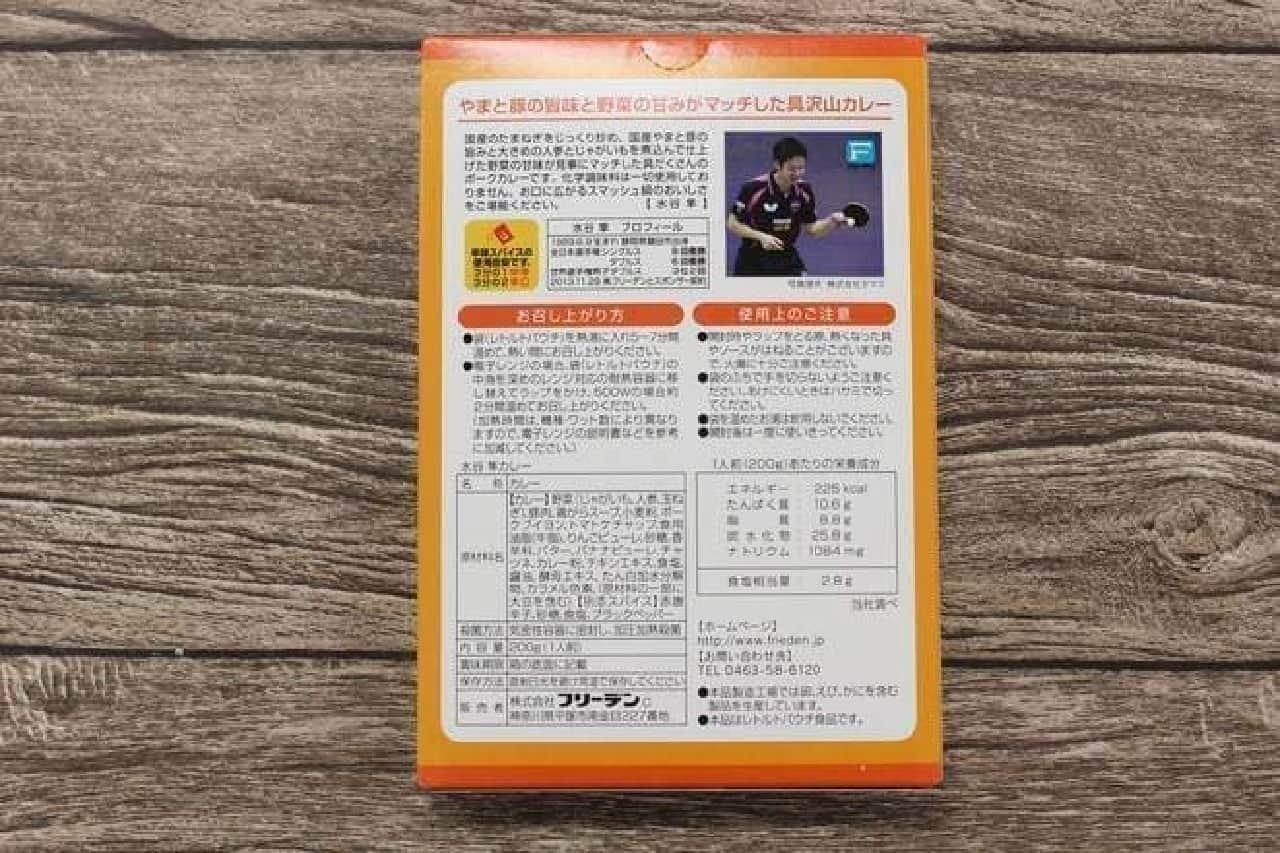 水谷選手プロデュースの水谷隼カレー