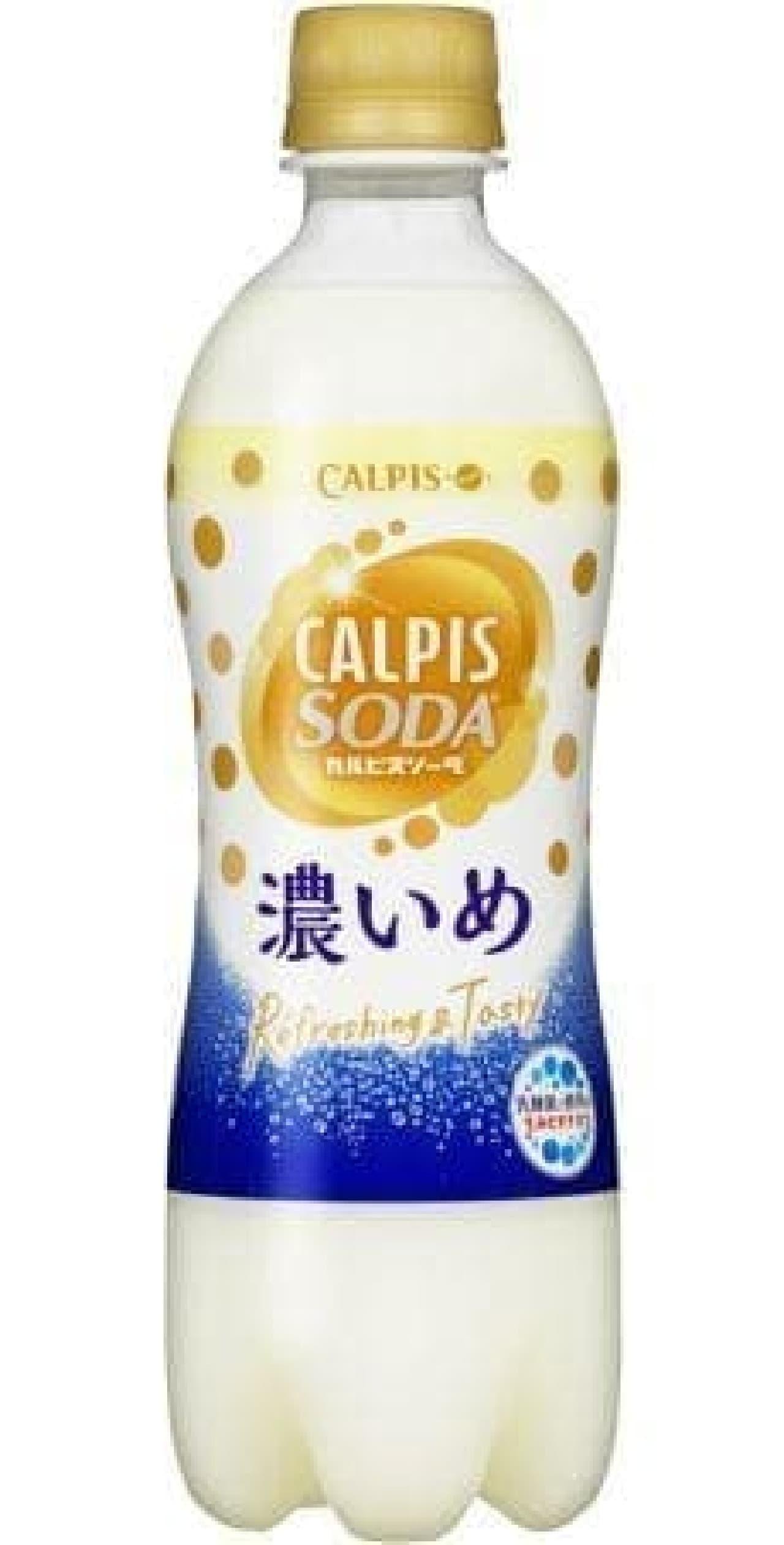 アサヒ飲料「カルピスソーダ 濃いめ」