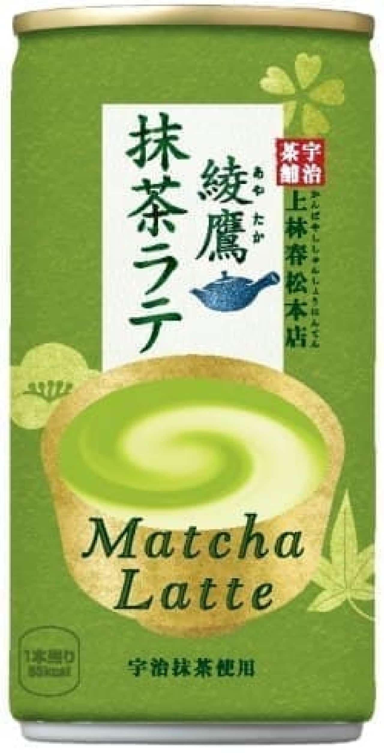 コカ・コーラシステム「綾鷹 抹茶ラテ」
