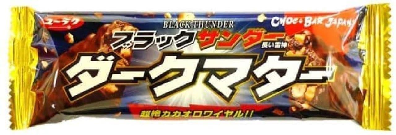 「ブラックサンダー」の画像検索結果