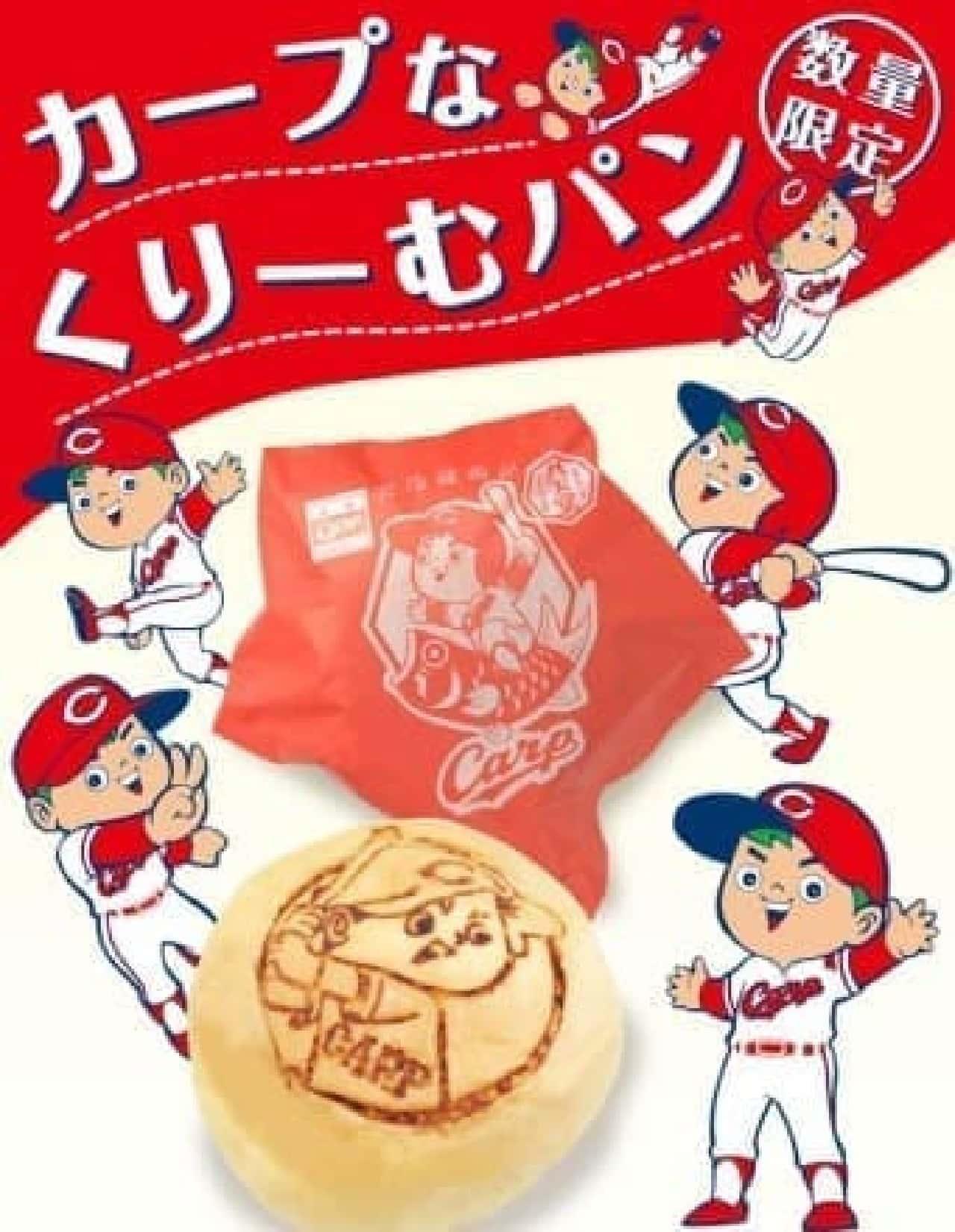 八天堂、広島東洋カープ優勝記念「カープなくりーむパン」