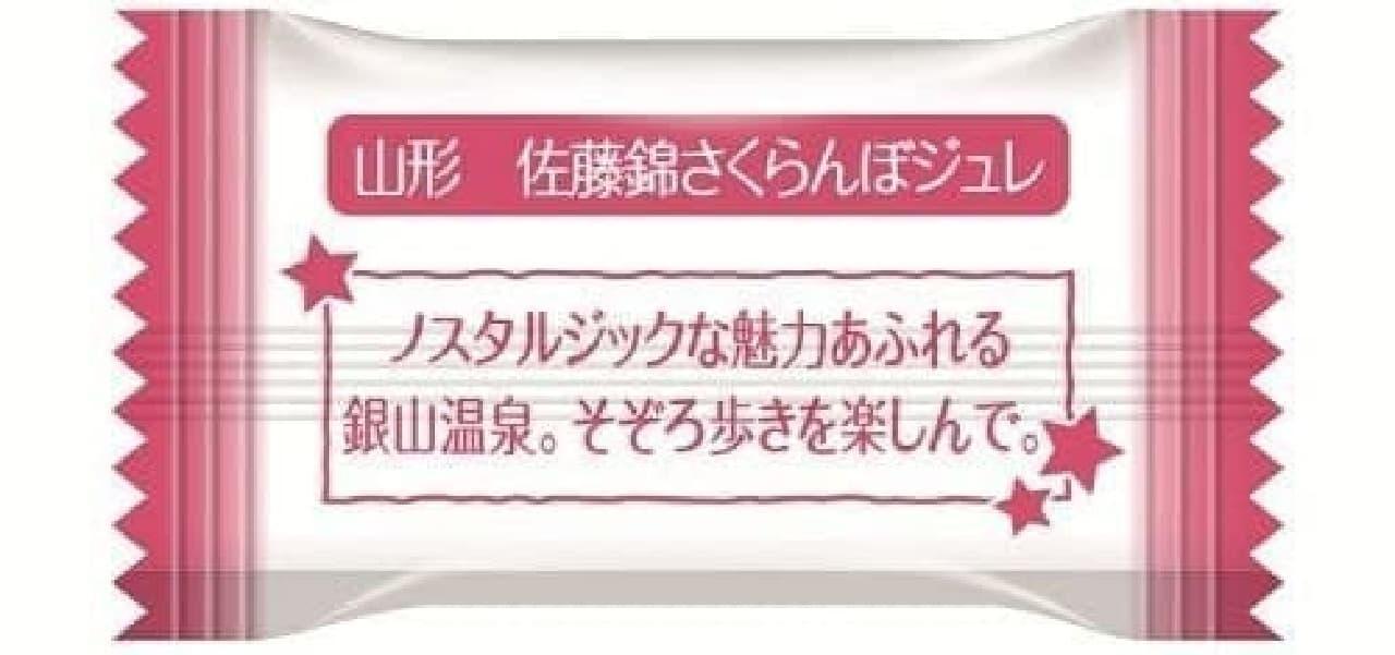 名糖産業「ことりっぷ 旅するスイーツキャンディ」