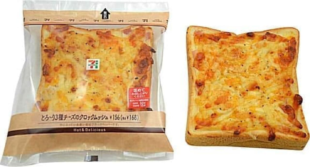 セブンに「とろ~り3種チーズのクロックムッシュ」