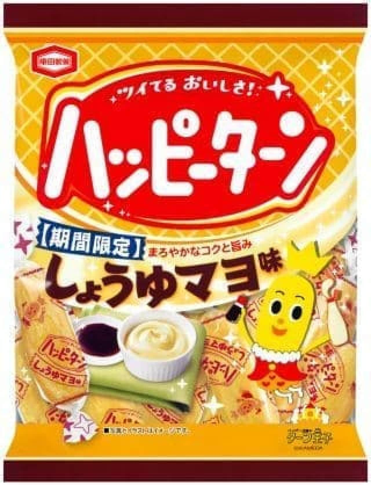 亀田製菓「96g ハッピーターン しょうゆマヨ味」