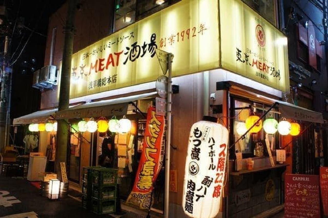 イタリアン酒場「東京MEAT酒場」