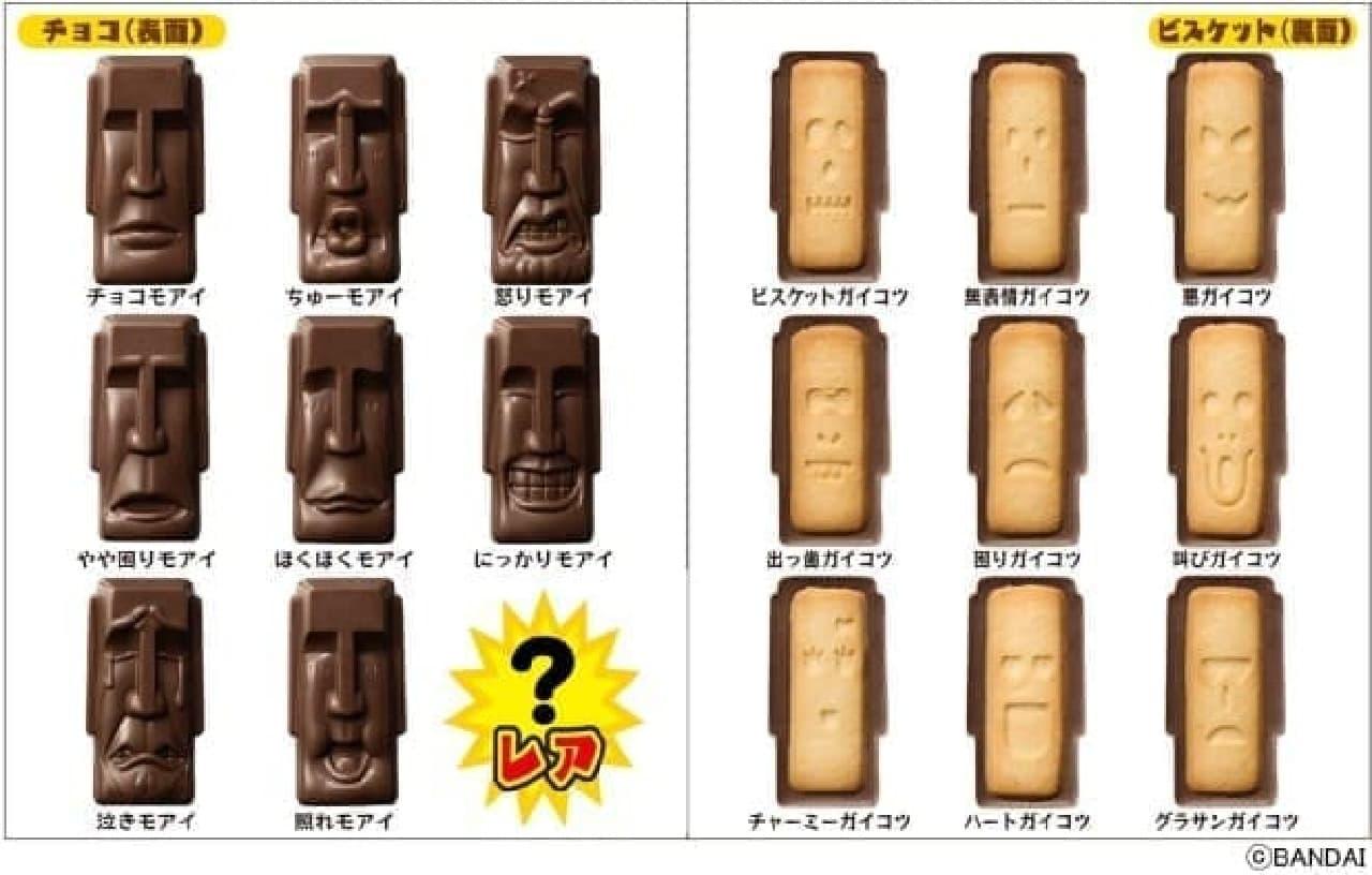 バンダイ「チョコレイ島のモアイ」