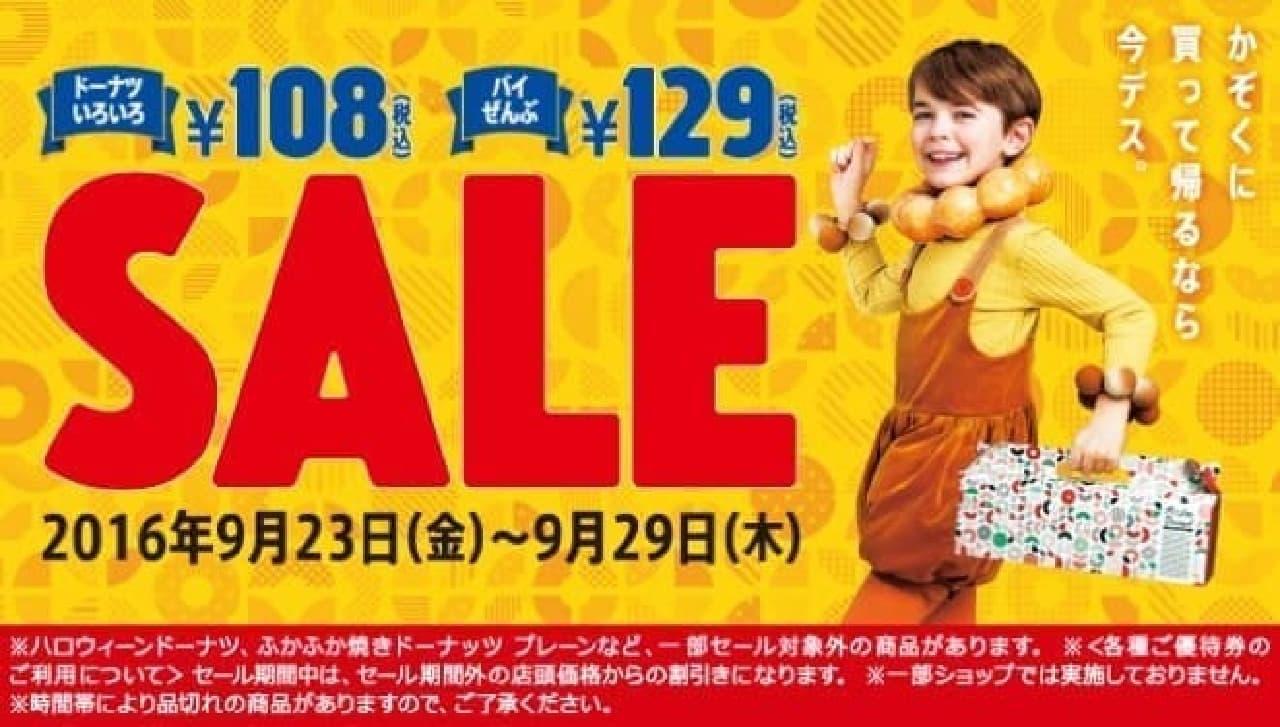 ミスタードーナツ ドーナツ108円&パイ全品129円セール