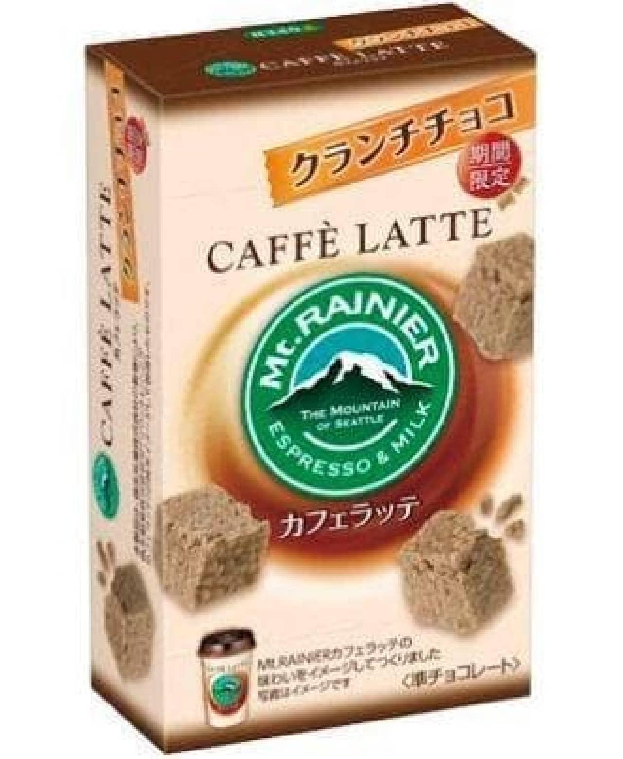 森永製菓「マウントレーニアクランチチョコ<カフェラッテ>」