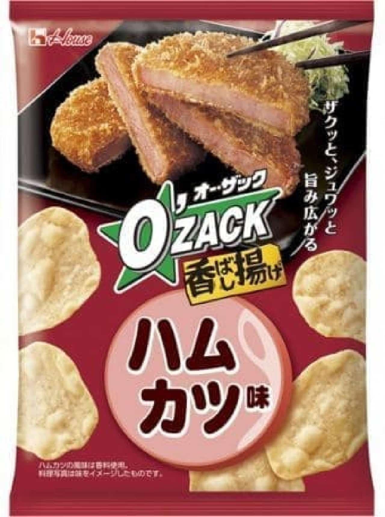 ハウス食品「オー・ザック香ばし揚げ<ハムカツ味>」