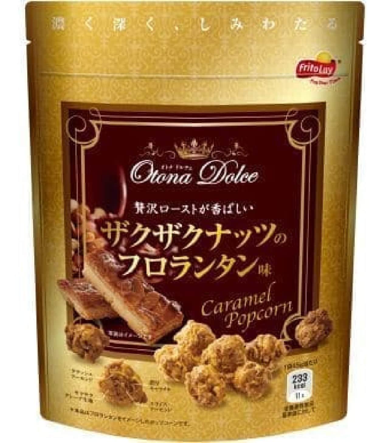 ジャパンフリトレー「Otona Dolceザクザクナッツのフロランタン味」