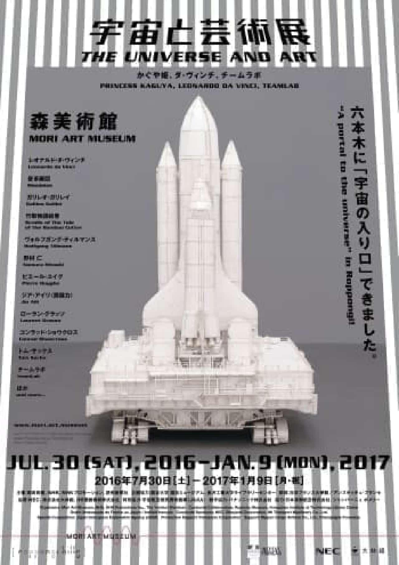 宇宙と芸術展ポスター