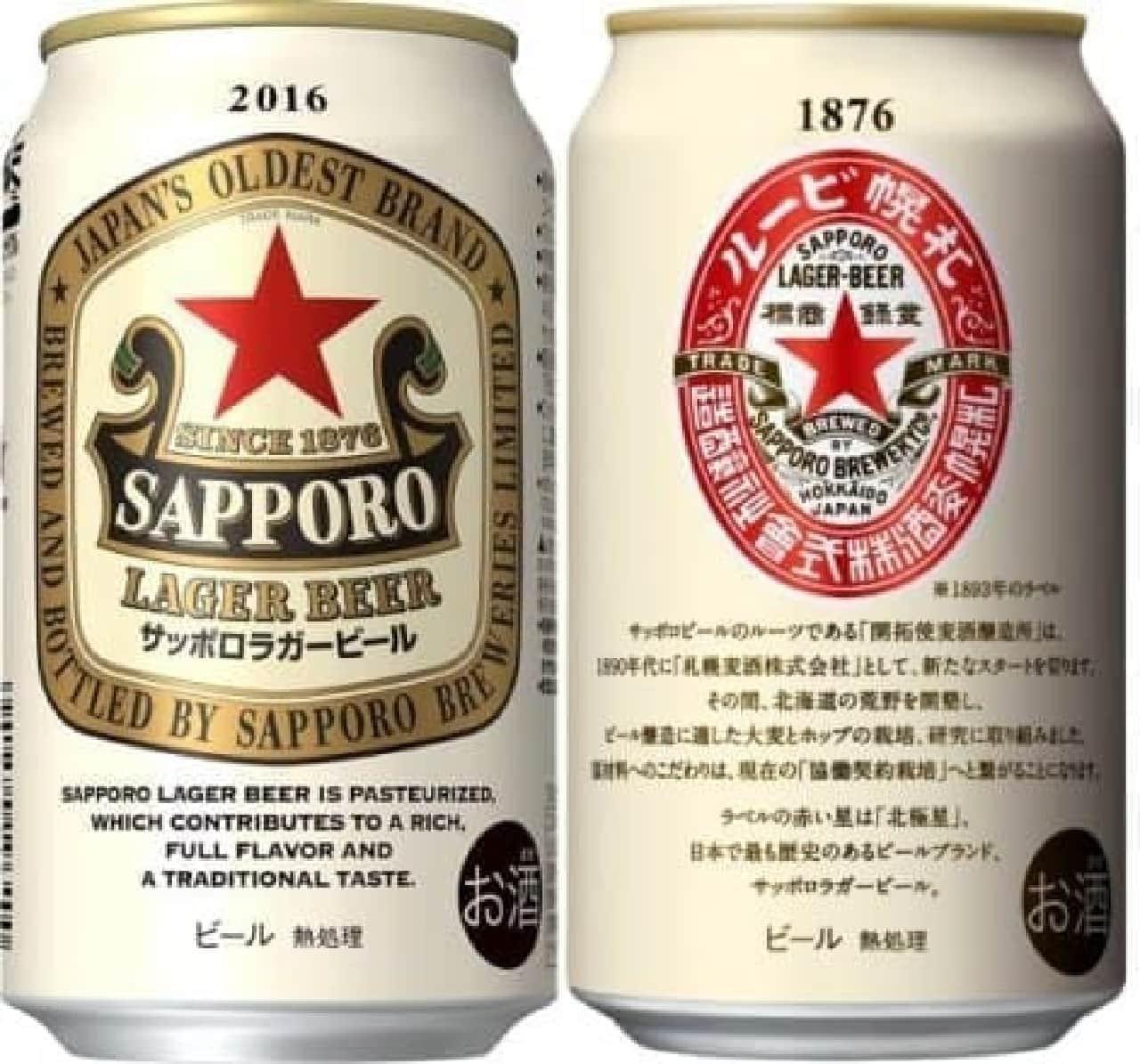 サッポロビール、サッポロラガービール缶
